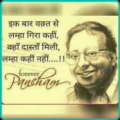🎂 हैप्पी बर्थडे आर.डी. बर्मन - इक बार वक़्त से लम्हा गिरा कहीं , वहाँ दास्ताँ मिली , लम्हा कहीं नहीं . . . . ! ! Pancham forever , - ShareChat