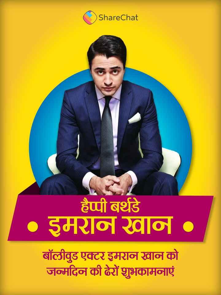 🎭हैप्पी बर्थडे इमरान खान🍰 - ShareChat हैप्पी बर्थडे इमरान खान बॉलीवुड एक्टर इमरान खान को जन्मदिन की ढेरों शुभकामनाएं - ShareChat