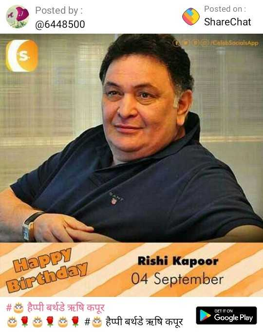 🎂 हैप्पी बर्थडे ऋषि कपूर - Posted by : @ 6448500 Posted on : ShareChat ColabSocialApp Happy Birthday Rishi Kapoor 04 September # Ruffaefs ma chye # guftaeft z GET IT ON Google Play 33 chy - ShareChat