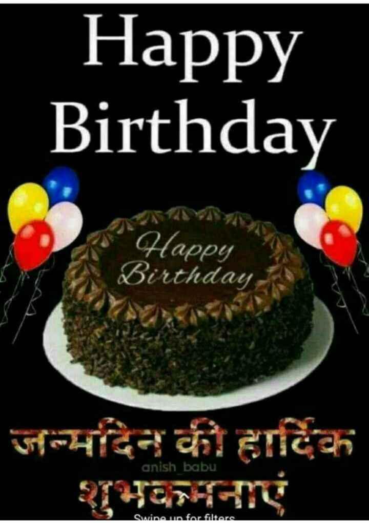 🎶हैप्पी बर्थडे एआर रहमान🎂 - Happy Birthday Happy Birthday जन्मदिन की हार्दिक anish babu Swine un for filters - ShareChat