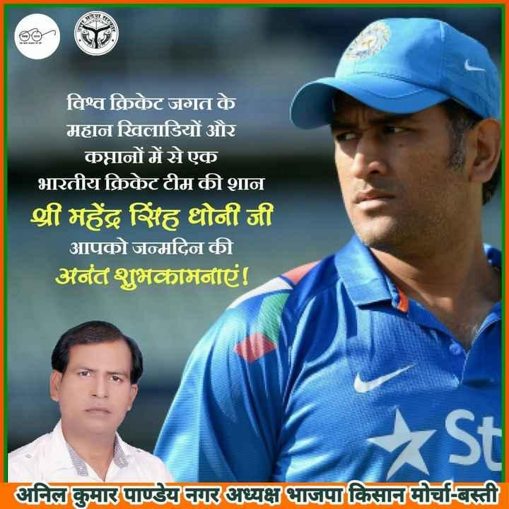 हैप्पी बर्थडे एम.एस.धोनी - अश विश्व क्रिकेट जगत के महान खिलाडियों और कप्तानों में से एक भारतीय क्रिकेट टीम की शान श्री महेंद्र सिंह धोनी जी आपको जन्मदिन की अनंत शुभकामनाएं । अनिल कुमार पाण्डेय नगरअध्यक्ष भाजपा किसान मोर्चा - बस्ती - ShareChat