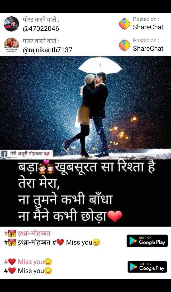 🎂 हैप्पी बर्थडे कमल हसन - Posted on : ShareChat पोस्ट करने वाले : @ 47022046 पोस्ट करने वाले : @ rajnikanth7137 Posted on : ShareChat पाया [ F मेरी अधूरी मोहब्बत है बड़ा खूबसूरत सा रिश्ता है तेरा मेरा , ना तुमने कभी बाँधा ना मैने कभी छोड़ा # इश्क़ - मोहब्बत # इश्क़ - मोहब्बत # GET IT ON Miss you Google Play GET IT ON # # Miss youe Miss you Google Play - ShareChat