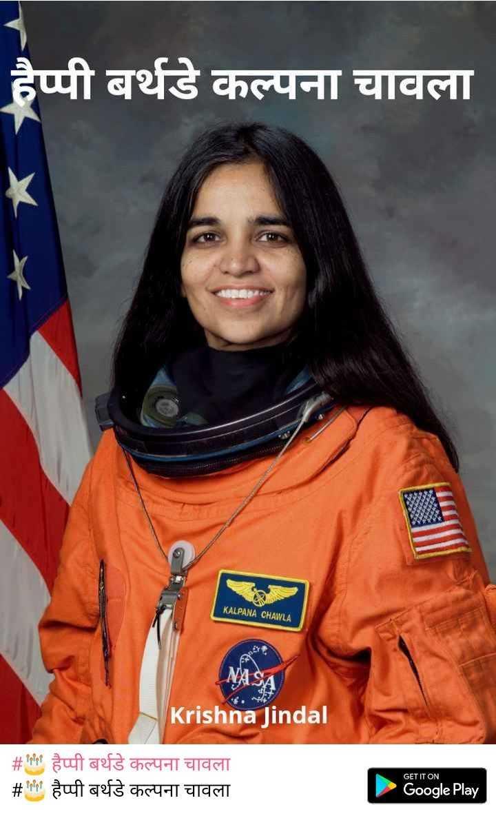 🎂 हैप्पी बर्थडे कल्पना चावला - हैप्पी बर्थडे कल्पना चावला KALPANA CHAWLA NASA Krishna Jindal | # * * * हैप्पी बर्थडे कल्पना चावला # ft हैप्पी बर्थडे कल्पना चावला GET IT ON Google Play - ShareChat