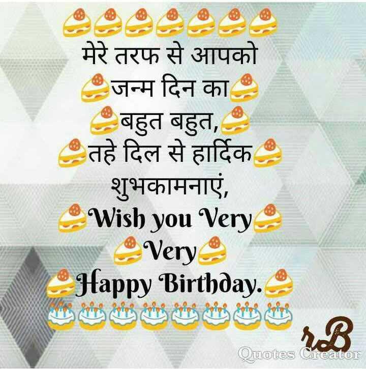 🎂 हैप्पी बर्थडे काजोल - मेरे तरफ से आपको ॐ जन्म दिन का है । ® बहुत बहुत , ॐ ॐ तहे दिल से हार्दिक के | शुभकामनाएं , Wish you Very Very Happy Birthday . இருக்கும் குஞ்சு es Creator - ShareChat
