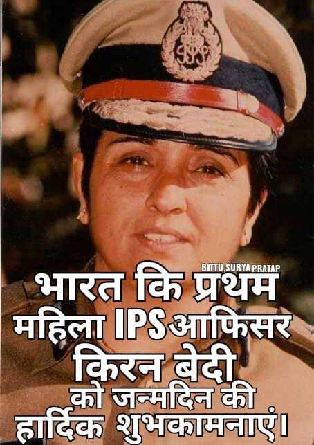 🎂 हैप्पी बर्थडे किरण बेदी - BITTU SURYA PRATAP भारत कि प्रथम महिला IPSआफिसर । किरन बेदी को जन्मदिन की । हार्दिक शुभकामनाएं । - ShareChat