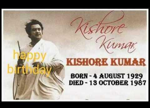 🎂 हैप्पी बर्थडे किशोर कुमार - Kishore Kumak happy birt , der KISHORE KUMAR BORN - 4 AUGUST 1929 DIED - 13 OCTOBER 1987 - ShareChat