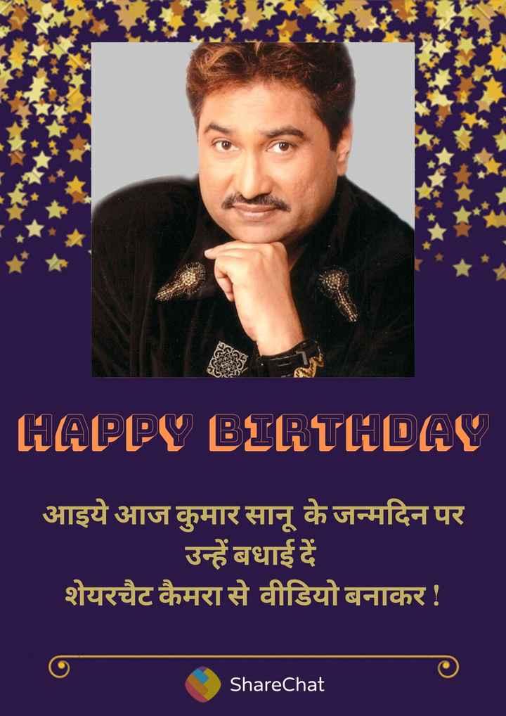 🎂 हैप्पी बर्थडे कुमार सानू - HAPPY BIRTHDAY आइये आज कुमार सानू के जन्मदिन पर उन्हें बधाई दें शेयरचैट कैमरा से वीडियो बनाकर ! ShareChat - ShareChat