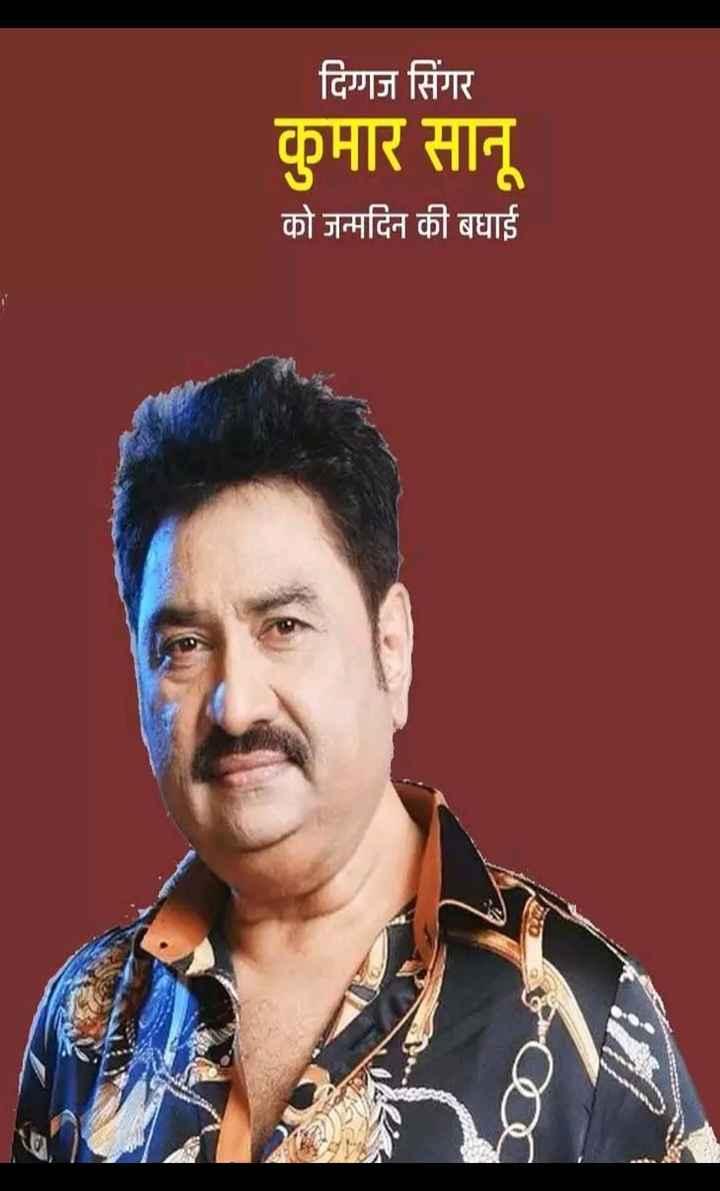 🎂 हैप्पी बर्थडे कुमार सानू - दिग्गज सिंगर कुमार सानू को जन्मदिन की बधाई - ShareChat