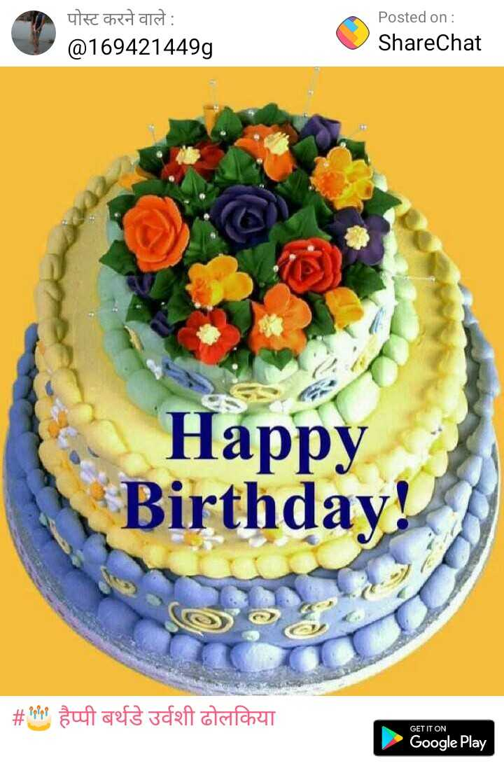 🎂 हैप्पी बर्थडे गुरु दत्त - / > पोस्ट करने वाले : @ 169421449g Posted on : ShareChat Happy Birthday ! | # Par ' हैप्पी बर्थडे उर्वशी ढोलकिया GET IT ON Google Play - ShareChat