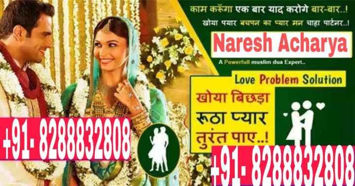 🎂 हैप्पी बर्थडे गौहर खान - काम करूँगा एक बार याद करोगे बार - बार . . . । खोया पयार बचपन का प्यार मन चाहा पार्टनर . . । । Naresh Acharya A Powerfull muslim dua Expert Love Problem Solution खोया बिछड़ा रूठा प्यार तुरंत पाए . . ! रूठा प्यार में 91 - 8288832808 191 , 000 - ShareChat