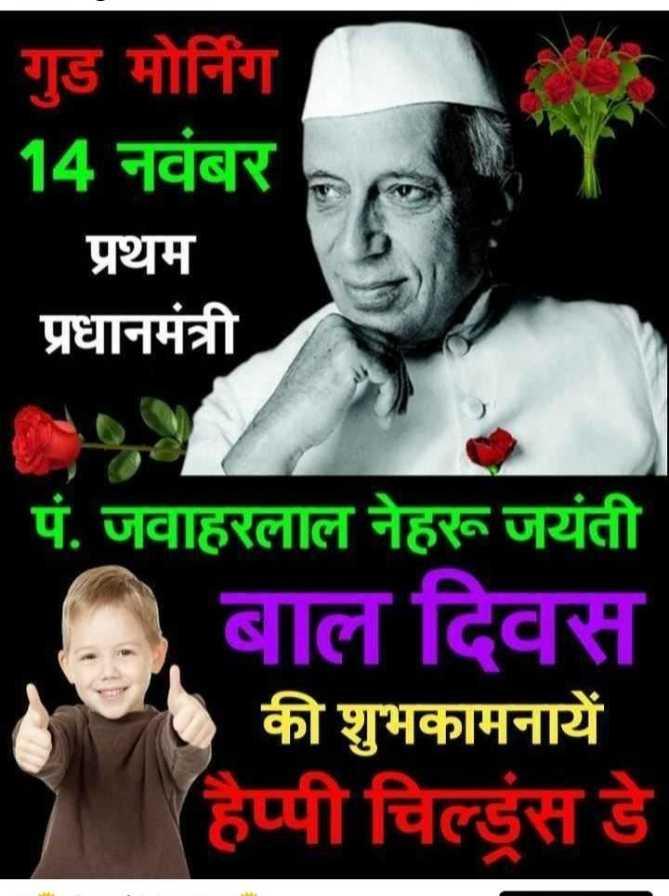 🎂 हैप्पी बर्थडे जवाहरलाल नेहरू - गुड मोर्निंग 14 नवंबर प्रथम प्रधानमंत्री पं . जवाहरलाल नेहरू जयंती बाल दिवस की शुभकामनायें हैप्पी चिल्ड्स डे - ShareChat