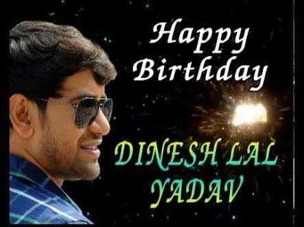 🎂हैप्पी बर्थडे दिनेश लाल यादव - Happy Birthday DINESH LAL YADAV . - ShareChat