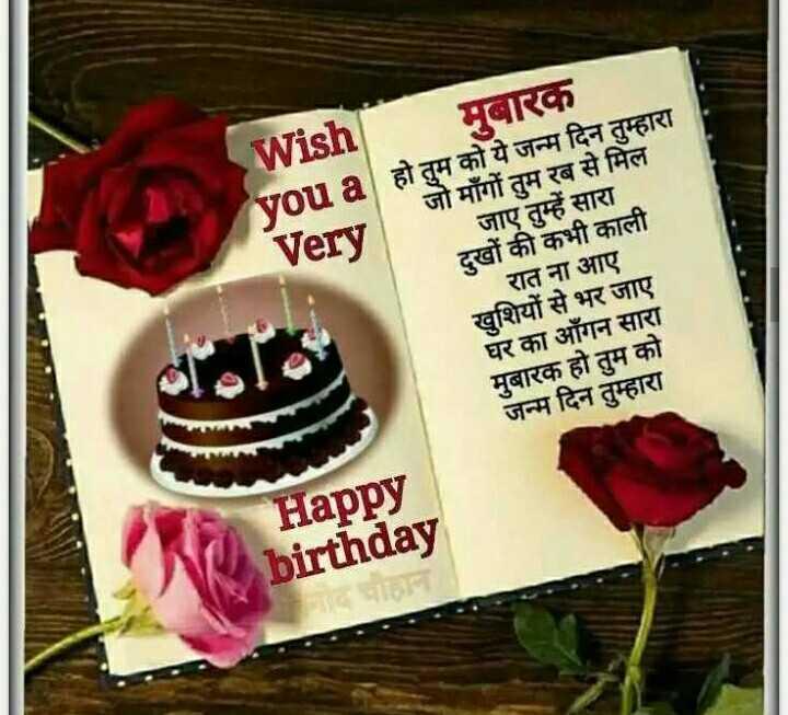 🎂 हैप्पी बर्थडे देवानंद जी - मुबारक Very اوراقه Wish voual हो तुम को ये जन्म दिन तुम्हारा जो माँगों तुम रब से मिल जाए तुम्हें सारा दुखों की कभी काली रात ना आए खशियों से भर जाए घर का आँगन सारा मुबारक हो तुम को जन्म दिन तुम्हारा Happy birthday - ShareChat