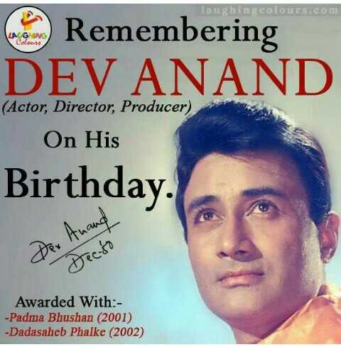 🎂 हैप्पी बर्थडे देवानंद जी - laughing colours . com Remembering DEV ANAND ( Actor , Director , Producer ) On His Birthday . Awarded With : - Padma Bhushan ( 2001 ) - Dadasaheb Phalke ( 2002 ) - ShareChat