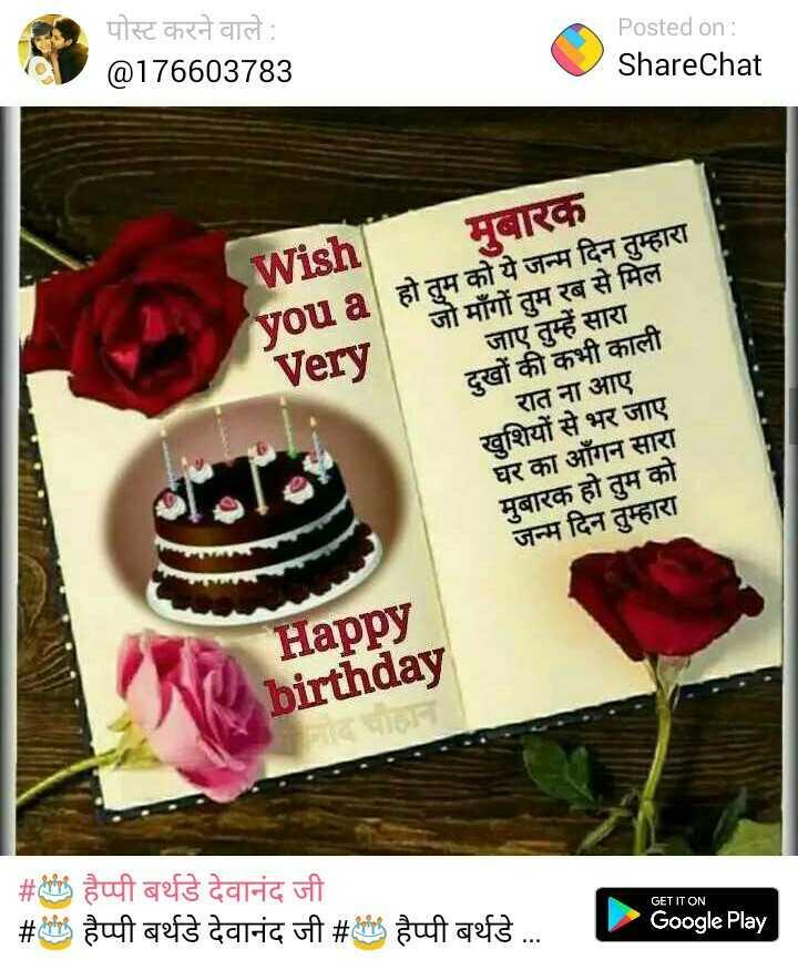 🎂 हैप्पी बर्थडे देवानंद जी - पोस्ट करने वाले : @ 176603783 Posted on : ShareChat Very Wish मुबारक ' voual हो तुम को ये जन्म दिन तुम्हारा जो माँगों तुम रब से मिल जाए तुम्हें सारा दुखों की कभी काली रात ना आए खुशियों से भर जाए घर का आँगन सारा मुबारक हो तुम को जन्म दिन तुम्हारा Happy birthday GET IT ON _ _ # ins हैप्पी बर्थडे देवानंद जी # हैप्पी बर्थडे देवानंद जी # हैप्पी बर्थडे . . . Google Play - ShareChat