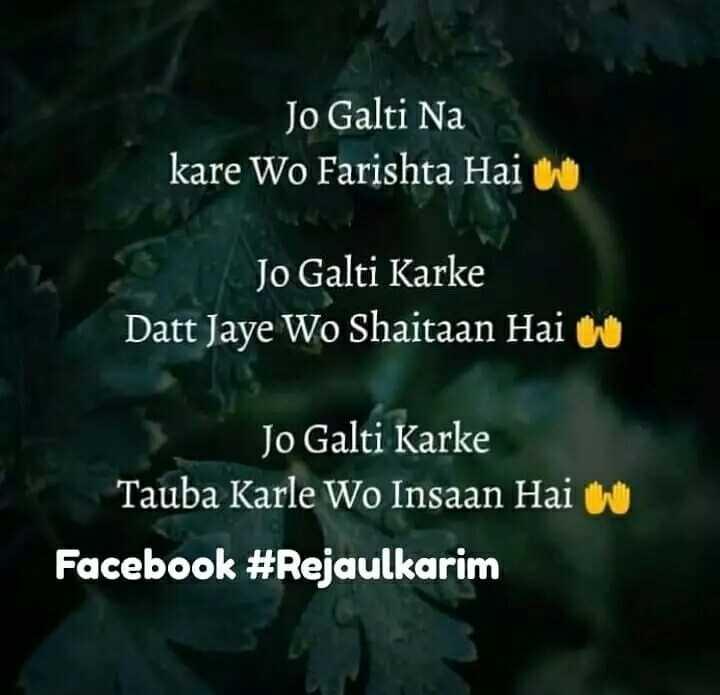 🎂 हैप्पी बर्थडे नवजोत सिंह सिद्धू - Jo Galti Na kare Wo Farishta Hai w Jo Galti Karke Datt Jaye Wo Shaitaan Hai W Jo Galti Karke Tauba Karle Wo Insaan Hai U Facebook # Rejaulkarim - ShareChat