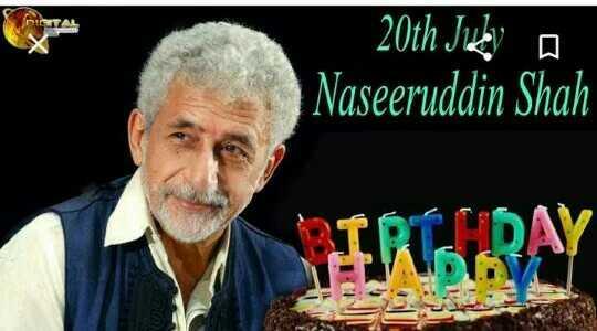 🎂 हैप्पी बर्थडे नसीरुद्दीन शाह - 20th July @ Naseeruddin Shah TIRLADAY - ShareChat