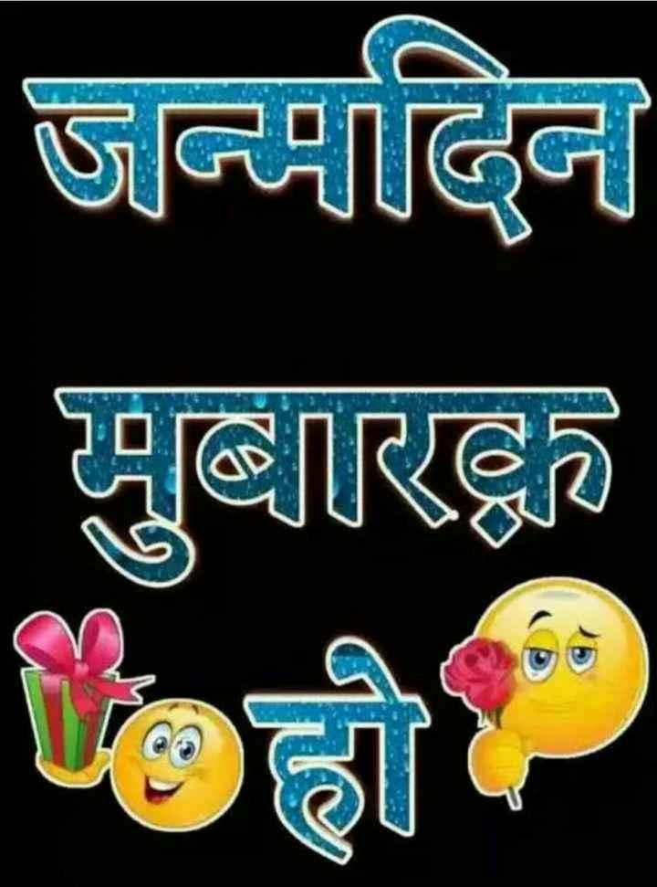 🎂 हैप्पी बर्थडे नीतू सिंह - जन्मदिन मुंब्र - ShareChat