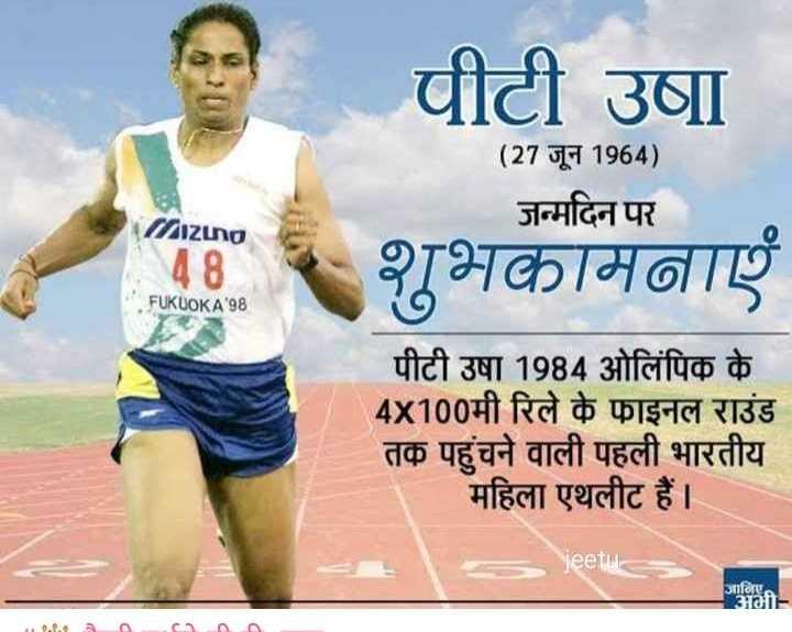 🎂 हैप्पी बर्थडे पी.टी. उषा - पीटी उषा ( 27 जून 1964 ) जन्मदिन पर [ भकामनाएँ Zizuno 18 FUKUOKA ' 98 पीटी उषा 1984 ओलिंपिक के 4X100मी रिले के फाइनल राउंड तक पहुंचने वाली पहली भारतीय महिला एथलीट हैं । Jeetu sufors 3101 - ShareChat