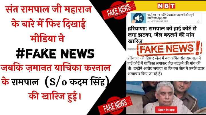 🎂 हैप्पी बर्थडे बंकिमचंद्र चट्टोपाध्याय - NBT FAKE NEWS [ D ) ) पढ़ने का मन नहीं ? Double tap करें और सुनें खबरें इस App पर ! Ad NEWSPOINT APP संत रामपाल जी महाराज के बारे में फिर दिखाई मीडिया ने # FAKE NEWS जबकि ज़मानत याचिका करनाल के रामपाल ( s / o कदम सिंह ) की खारिज हुई । हरियाणा : रामपाल को हाई कोर्ट से लगा झटका , जेल बदलने की मांग खारिज THE FAKE NEWS हरियाणा की हिसार जेल में बद कथित संत रामपाल ने हाई कोर्ट में याचिका लगाकर जेल बदलने की मांग की । थी । उन्होंने आरोप लगाया था कि इस जेल में उनके ऊपर अत्याचार किए जा रहे हैं । FAKE NEWS Open in app - ShareChat