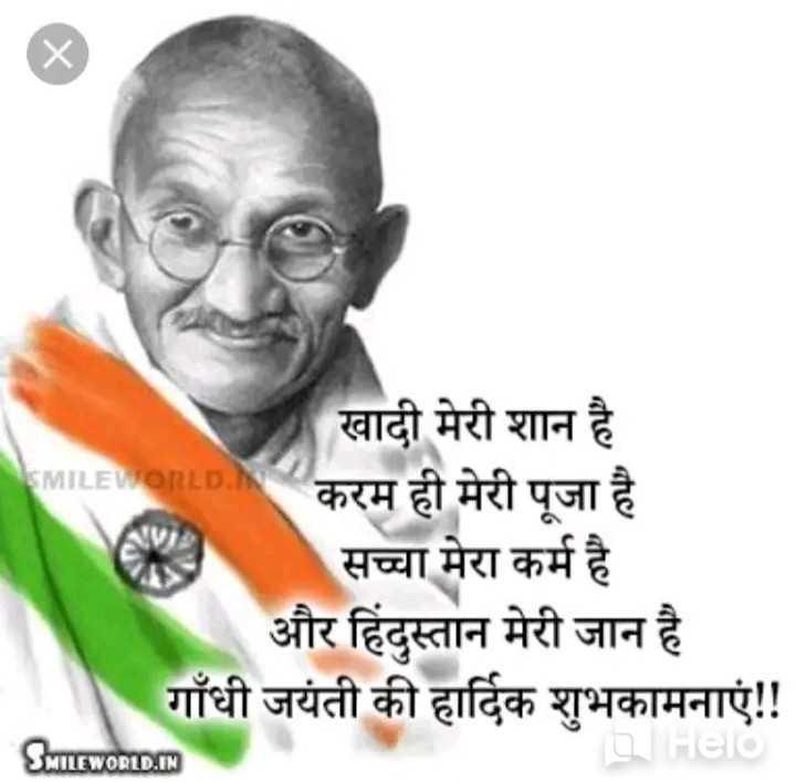 💐 हैप्पी बर्थडे बापू जी - SMILE WORLD खादी मेरी शान है करम ही मेरी पूजा है सच्चा मेरा कर्म है और हिंदुस्तान मेरी जान है गाँधी जयंती की हार्दिक शुभकामनाएं ! ! SMILE WORLD . IN OURelo - ShareChat
