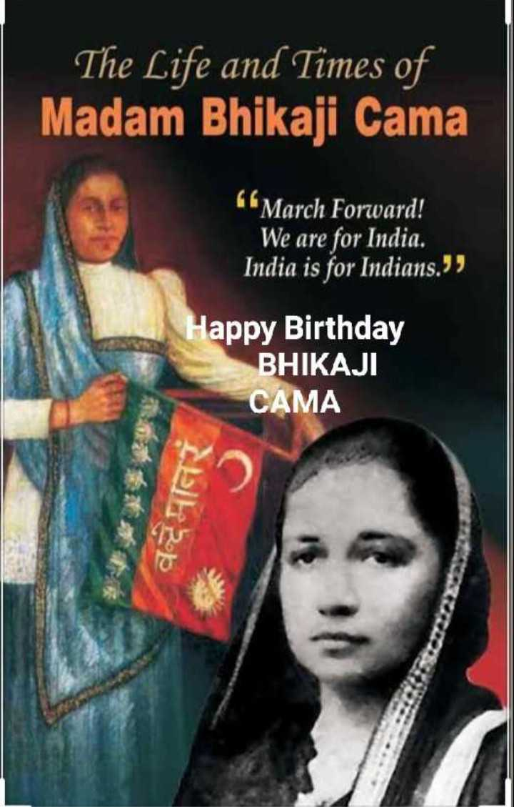 🎂 हैप्पी बर्थडे भीखाजी कामा - The Life and Times of Madam Bhikaji Cama March Forward ! We are for India . India is for Indians . ) Happy Birthday BHIKAJI CAMA वन्देमातरं - ShareChat