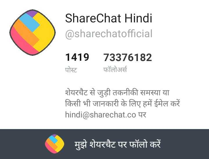 🎂 हैप्पी बर्थडे मधुर भंडारकर - ShareChat Hindi @ sharechatofficial 1419 73376182 पोस्ट फॉलोअर्स शेयरचैट से जुड़ी तकनीकी समस्या या किसी भी जानकारी के लिए हमें ईमेल करें hindi @ sharechat . co पर मुझे शेयरचैट पर फॉलो करें - ShareChat