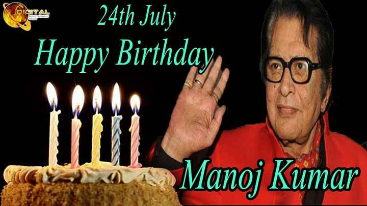 🎂 हैप्पी बर्थडे मनोज कुमार - DIGITAL ENTERTAINMENT es 24th July Happy Birthday και αν Manoj Kumar - ShareChat