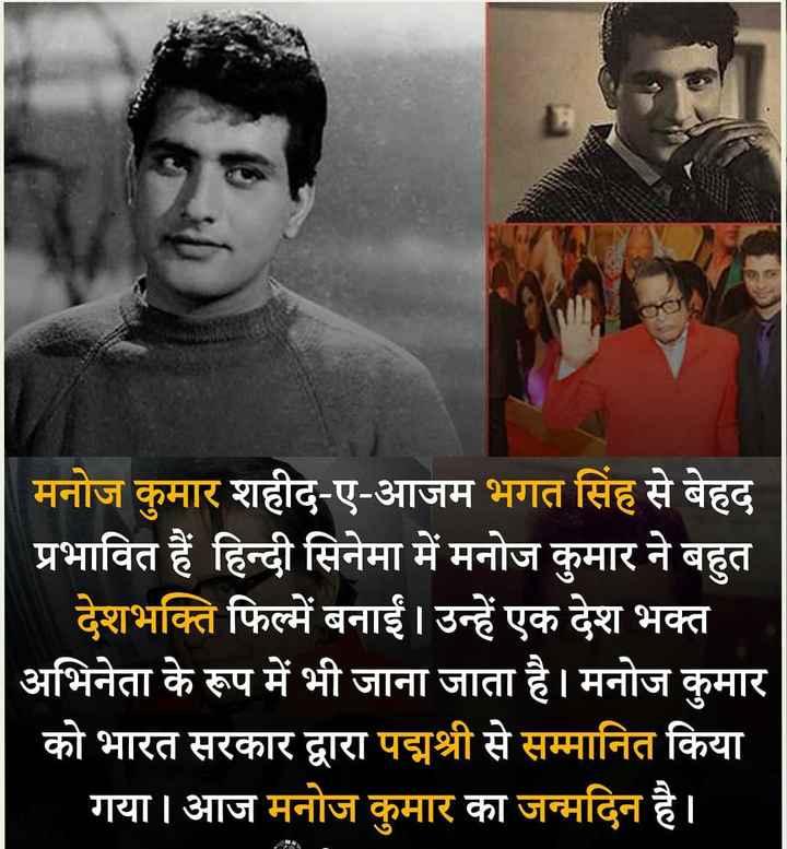 🎂 हैप्पी बर्थडे मनोज कुमार - मनोज कुमार शहीद - ए - आजम भगत सिंह से बेहद प्रभावित हैं हिन्दी सिनेमा में मनोज कुमार ने बहुत देशभक्ति फिल्में बनाईं । उन्हें एक देश भक्त अभिनेता के रूप में भी जाना जाता है । मनोज कुमार को भारत सरकार द्वारा पद्मश्री से सम्मानित किया गया । आज मनोज कुमार का जन्मदिन है । । - ShareChat