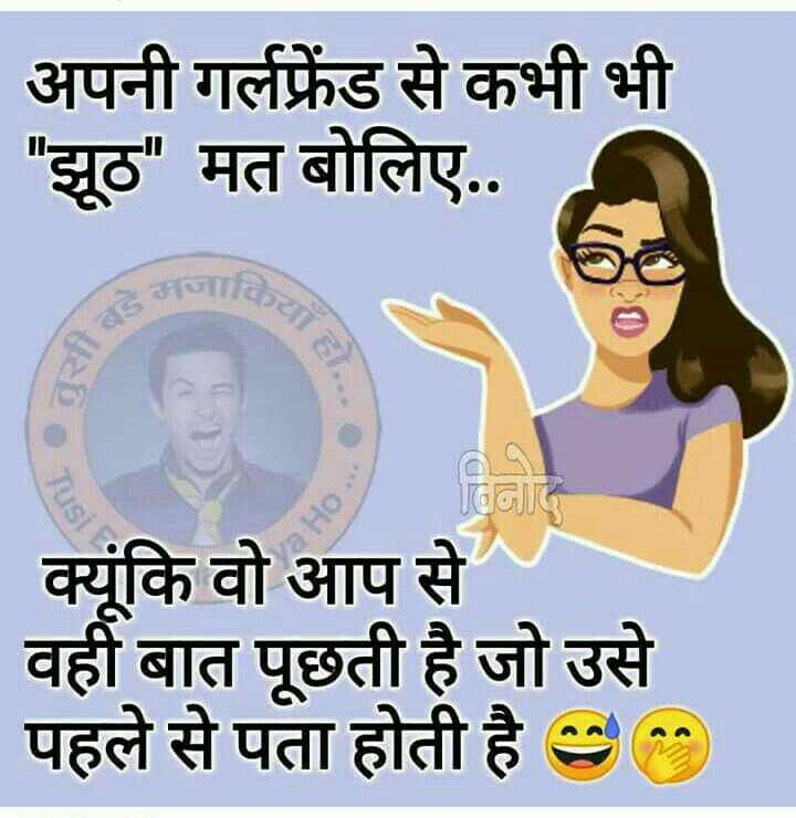 🎂 हैप्पी बर्थडे मनोज कुमार - अपनी गर्लफ्रेंड से कभी भी । झूठ मत बोलिए . . है asa | वो आप से । | वही बात पूछती है जो उसे पहले से पता होती है : ) - ShareChat