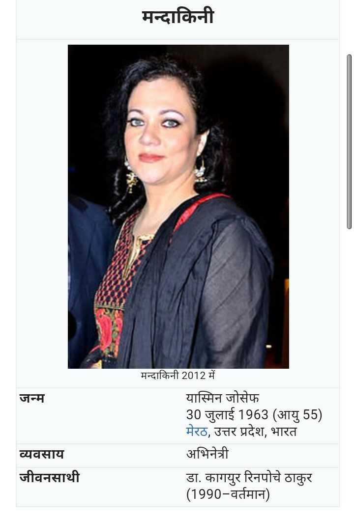 🎂 हैप्पी बर्थडे मन्दाकिनी - मन्दाकिनी जन्म मन्दाकिनी 2012 में यास्मिन जोसेफ 30 जुलाई 1963 ( आयु 55 ) मेरठ , उत्तर प्रदेश , भारत अभिनेत्री डा . कागयुर रिनपोचे ठाकुर ( 1990 - वर्तमान ) व्यवसाय जीवनसाथी - ShareChat