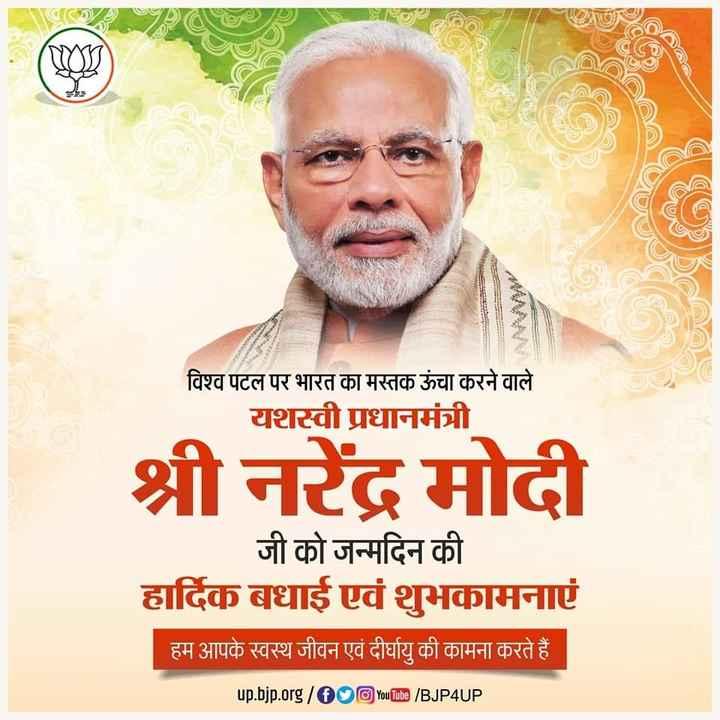 🎂 हैप्पी बर्थडे माननीय नरेंद्र मोदी जी - वाका विश्व पटल पर भारत का मस्तक ऊंचा करने वाले यशस्वी प्रधानमंत्री श्री नरेंद्र मोदी जी को जन्मदिन की हार्दिक बधाई एवं शुभकामनाएं हम आपके स्वस्थ जीवन एवं दीर्घायु की कामना करते हैं । up . bjp . org / 0 You Tube / BJP4UP - ShareChat