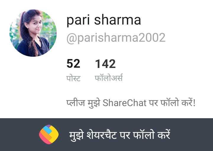 🎂 हैप्पी बर्थडे मीना कुमारी - pari sharma @ parisharma2002 52 142 पोस्ट फॉलोअर्स प्लीज मुझे ShareChat पर फॉलो करें ! मुझे शेयरचैट पर फॉलो करें - ShareChat