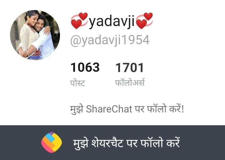 🎂 हैप्पी बर्थडे मीना कुमारी - yadavji @ yadavji1954 1063 1701 पोस्ट फॉलोअर्स मुझे ShareChat पर फॉलो करें ! मुझे शेयरचैट पर फॉलो करें - ShareChat