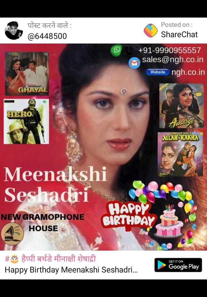 🎂 हैप्पी बर्थडे मीनाक्षी शेषाद्री - पोस्ट करने वाले : @ 6448500 Posted on : ShareChat + 91 - 9990955557 sales @ ngh . co . in Website ngh . co . in GHAYAL HERO wachez MALINES ALLAH - KAKHA Meenakshi Seshadri NEW GRAMOPHONE HAPPY BIRTHDAY HOUSE GET IT ON # * auf als Hare Raisi Happy Birthday Meenakshi Seshadri . . . Google Play - ShareChat