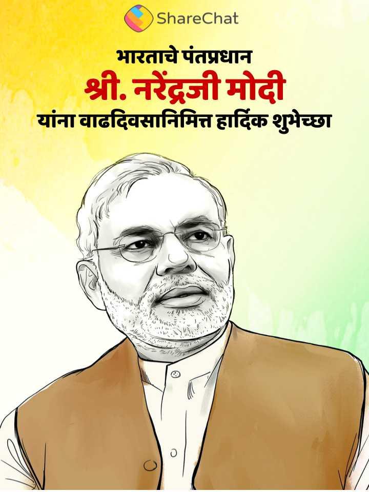 🎂हैप्पी बर्थडे मोदीजी व्हिडीओ - ShareChat भारताचे पंतप्रधान श्री . नरेंद्रजी मोदी यांना वाढदिवसानिमित्त हार्दिक शुभेच्छा BAR TV ATTA - ShareChat