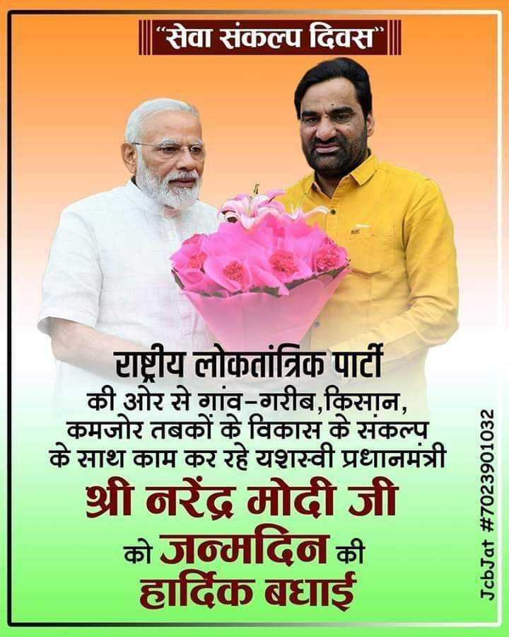 """हैप्पी बर्थडे मोदी जी🎂 - """" सेवा संकल्प दिवस राष्ट्रीय लोकतांत्रिक पार्टी की ओर से गांव - गरीब , किसान , कमजोर तबकों के विकास के संकल्प के साथ काम कर रहे यशस्वी प्रधानमंत्री श्री नरेंद्र मोदी जी को जन्मदिन की हार्दिक बधाई JcbJat 27023901032 - ShareChat"""