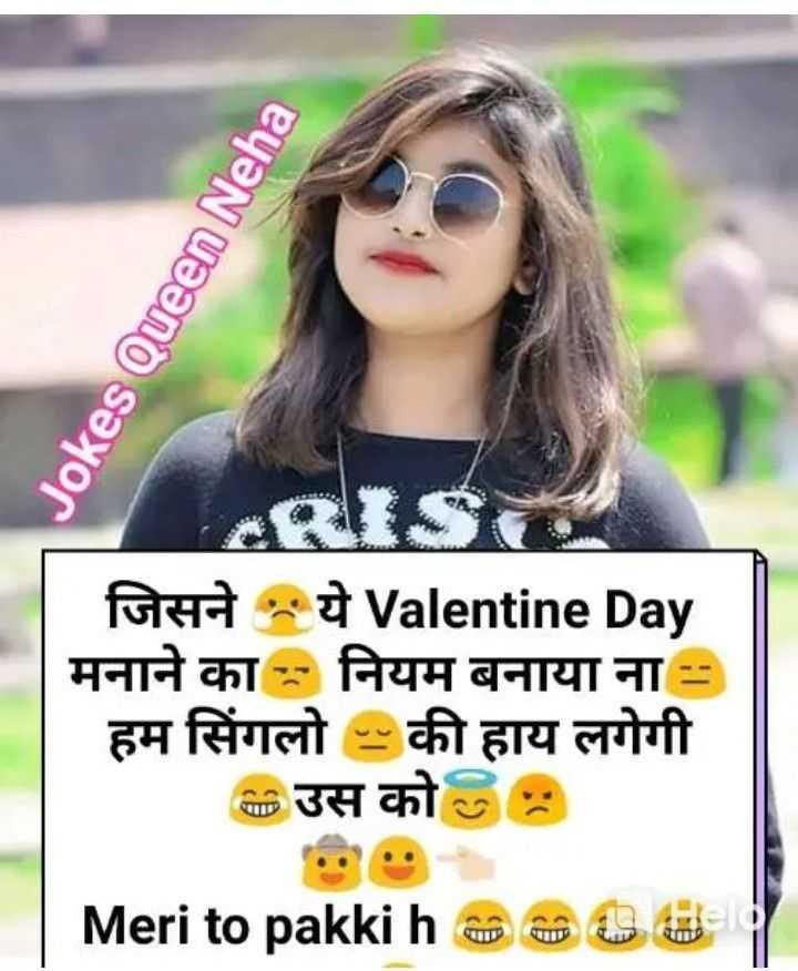 🎂हैप्पी बर्थडे मोनिका बेदी - Jokes Queen Neha जिसने ये Valentine Day मनाने का नियम बनाया ना - हम सिंगलो की हाय लगेगी O उस को Meri to pakki hot BB Bar - ShareChat