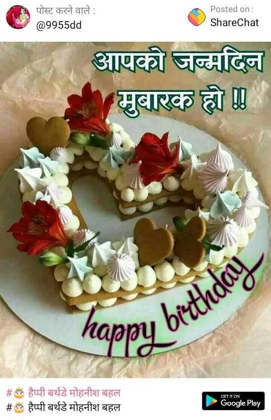 🎂 हैप्पी बर्थडे मोहनीश बहल - पोस्ट करने वाले : @ 9955dd Posted on : ShareChat आपको जन्मदिन मुबारक हो ! ! py birthday # हैप्पी बर्थडे मोहनीश बहल # हैप्पी बर्थडे मोहनीश बहल GET IT ON Google Play - ShareChat