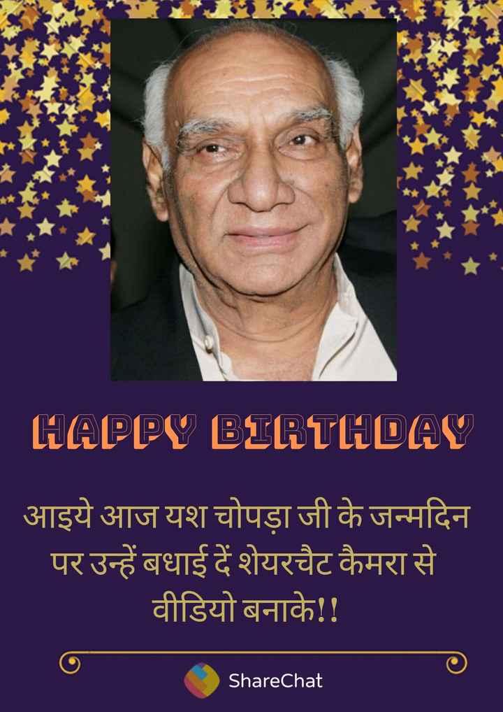 🎂 हैप्पी बर्थडे यश चोपड़ा जी - HAPPY BIRTHDAY आइये आज यश चोपड़ा जी के जन्मदिन पर उन्हें बधाई दें शेयरचैट कैमरा से वीडियो बनाके ! ! © ShareChat - ShareChat
