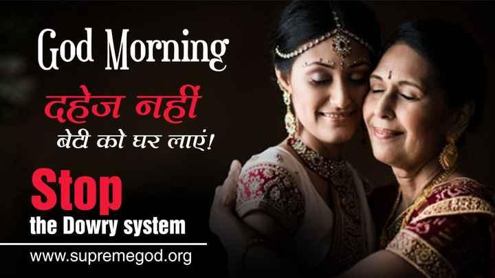 🎂 हैप्पी बर्थडे यश चोपड़ा जी - God Morning दहेज नहीं बेटी को घर लाएं ! Stop the Dowry system www . supremegod . org - ShareChat