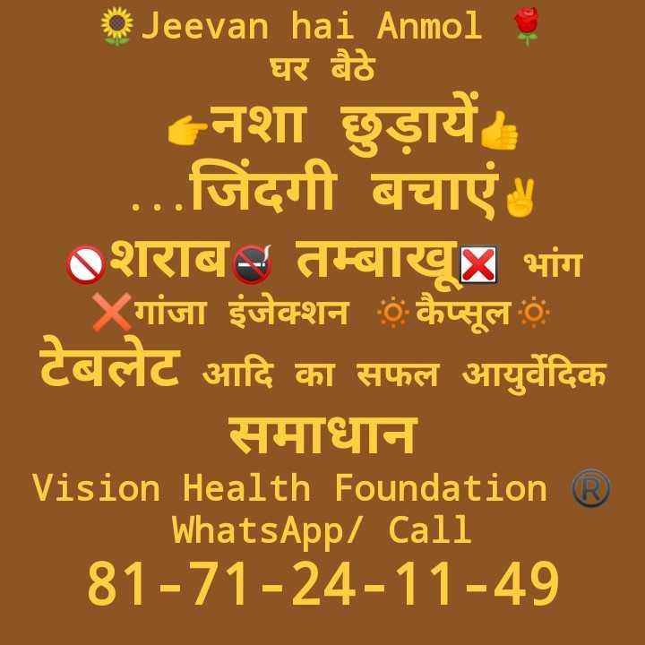 🎂 हैप्पी बर्थडे यश चोपड़ा जी - o Jeevan hai Anmol घर बैठे नशा छुड़ायें । जिंदगी बचाएं । शराब - - तम्बाखूः भांग Xगांजा इंजेक्शन कैप्सूल टेबलेट आदि का सफल आयुर्वेदिक समाधान Vision Health Foundation ® WhatsApp / Call 81 - 71 - 24 - 11 - 49 - ShareChat