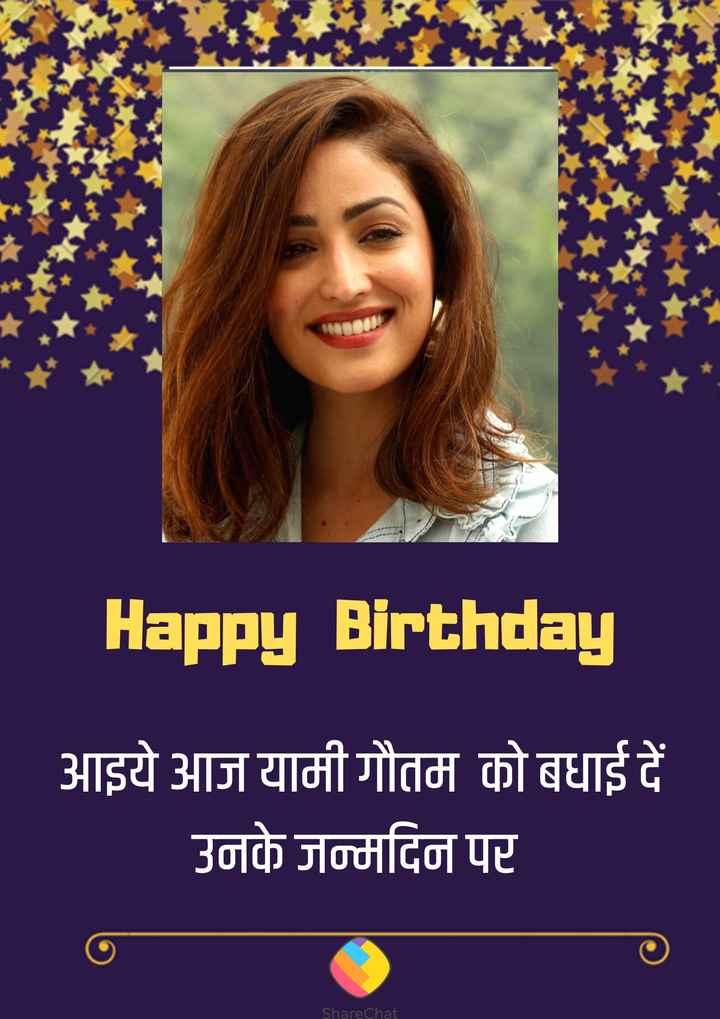 🎂 हैप्पी बर्थडे यामी गौतम - Happy Birthday आइये आज यामी गौतम को बधाई दें उनके जन्मदिन पर ShareChat - ShareChat