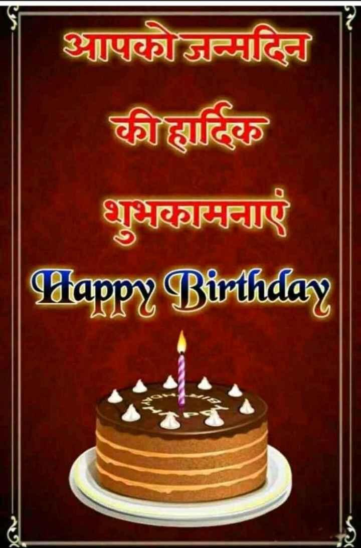 🎂हैप्पी बर्थडे रणविजय सिंह - आपकोजन्मदिन कीहार्दिक धुभकामनाएँ Happy Birthday - ShareChat