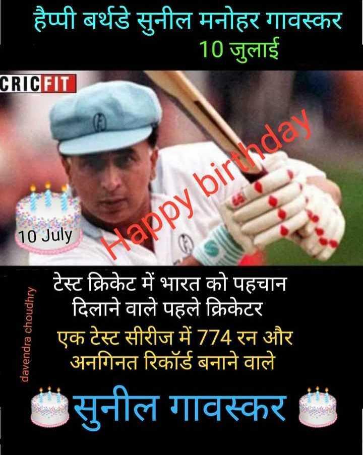 🎂 हैप्पी बर्थडे राघव जुयाल - हैप्पी बर्थडे सुनील मनोहर गावस्कर 10 जुलाई CRICFIT 10 July Happy birthday davendra choudhry टेस्ट क्रिकेट में भारत को पहचान दिलाने वाले पहले क्रिकेटर एक टेस्ट सीरीज में 774 रन और अनगिनत रिकॉर्ड बनाने वाले । सुनील गावस्कर - ShareChat