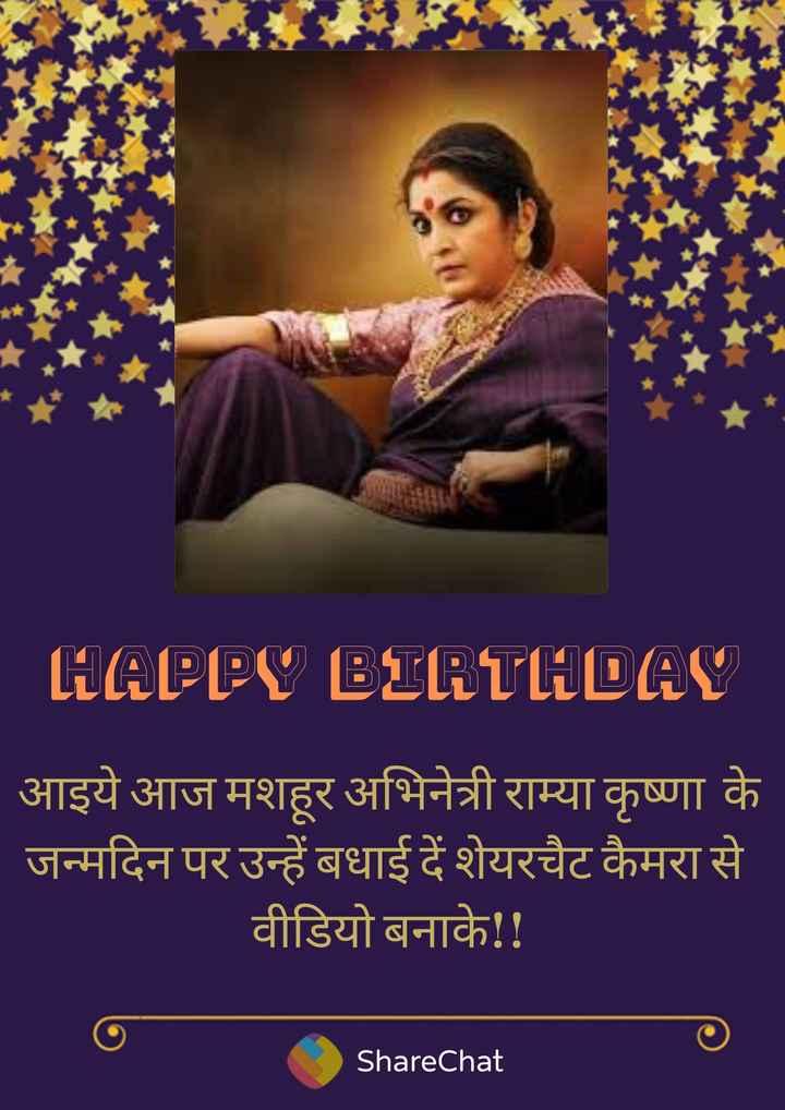 🎂 हैप्पी बर्थडे राम्या कृष्णा - HAPPY BIRTHDAY आइये आज मशहूर अभिनेत्री राम्या कृष्णा के जन्मदिन पर उन्हें बधाई दें शेयरचैट कैमरा से _ _ वीडियो बनाके ! ! ShareChat rat - ShareChat