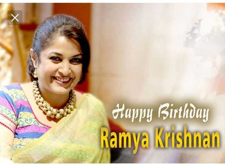 🎂 हैप्पी बर्थडे राम्या कृष्णा - Happy Birthday Ramya Krishnan - ShareChat
