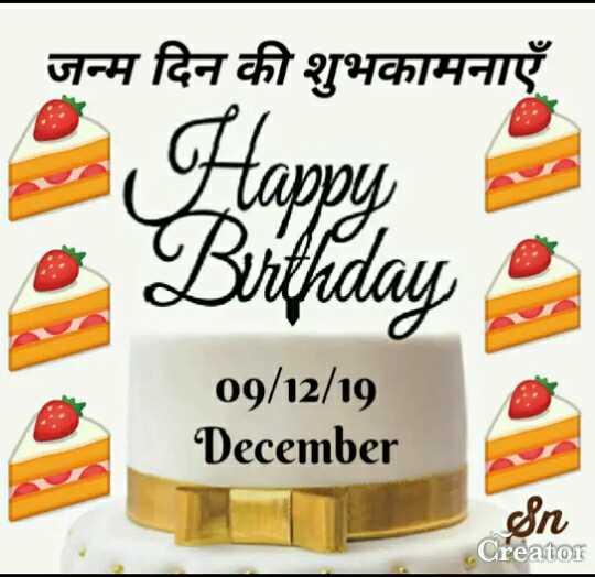 💐हैप्पी बर्थडे राहत फ़तेह अली खान - जन्म दिन की शुभकामनाएँ Dirthday 09 / 12 / 19 December Sn Creator - ShareChat