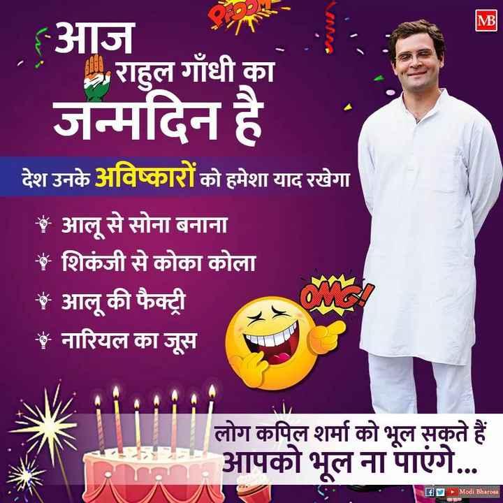 🎂 हैप्पी बर्थडे राहुल गाँधी - आज राहुल गाँधी का जन्मदिन है । | देश उनके अविष्कारों को हमेशा याद रखेगा । ॐ आलू से सोना बनाना * शिकंजी से कोका कोला । * आलू की फैक्ट्री * नारियल का जूस - 114 लोग कपिल शर्मा को भूल सकते हैं । = = आपको भूल ना पाएंगे . . . AV Modi Bharosa - ShareChat