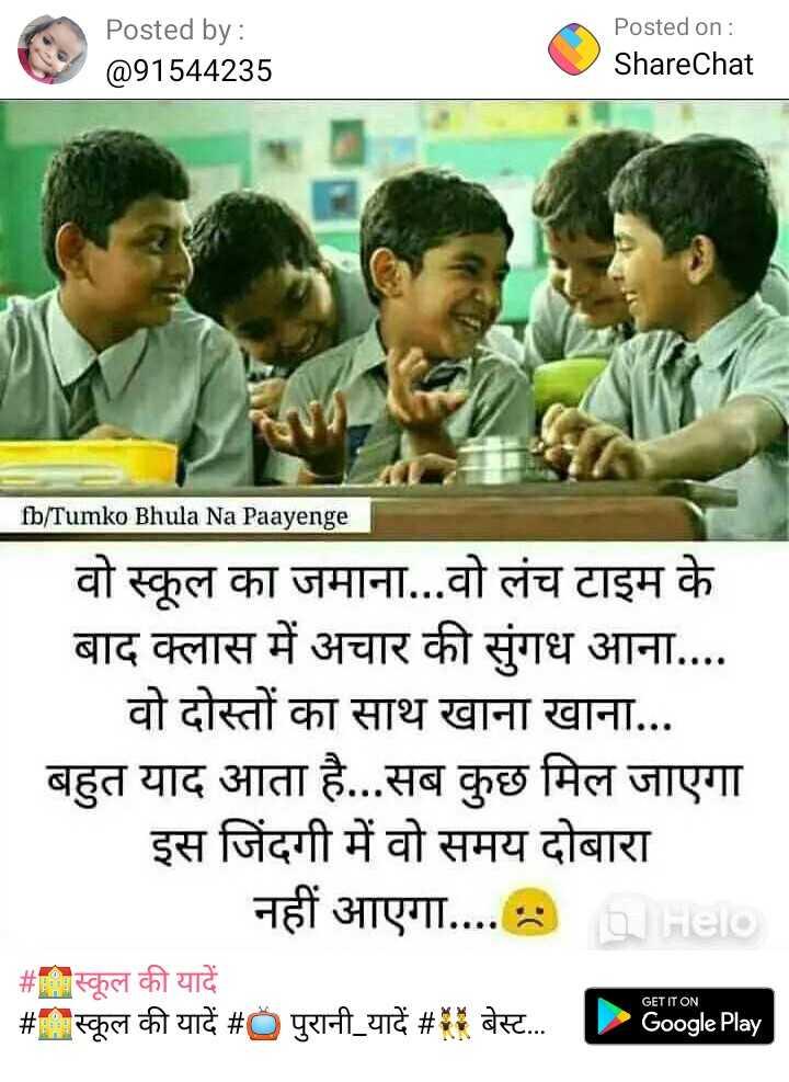 🎂 हैप्पी बर्थडे रॉजर फ़ेडरर - Posted by : @ 91544235 Posted on : ShareChat fb / Tumko Bhula Na Paayenge वो स्कूल का जमाना . . . वो लंच टाइम के बाद क्लास में अचार की सुंगध आना . . . . वो दोस्तों का साथ खाना खाना . . . बहुत याद आता है . . . सब कुछ मिल जाएगा इस जिंदगी में वो समय दोबारा नहीं आएगा . . . . . DHelo _ _ # स्कूल की यादें # स्कूल की यादें # पुरानी यादें # १५ बेस्ट . . . Google Play GET IT ON - ShareChat